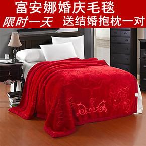 正品家纺结婚冬大红加厚双层婚庆金丝绒毛毯拉舍尔绒毯法莱绒毯子