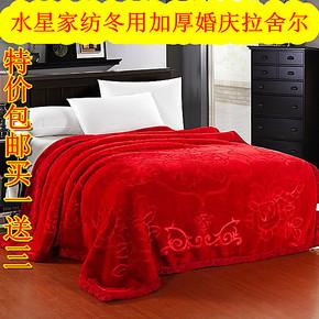 水星家纺加厚拉舍尔毛毯冬季婚庆大红盖毯单双层双人毛毯特价包邮