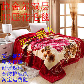 促销拉舍尔毛毯婚庆用品 结婚毛毯 红色毛毯被 冬用加厚毯包邮