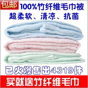三竹 超柔软儿童单人双人 竹纤维 毛巾被 夏凉毯盖毯空调被毛毯子