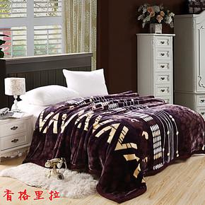 恒源祥拉舍尔毛毯 超柔保暖双层加厚欧式立体雕花拉舍尔毛毯 包邮