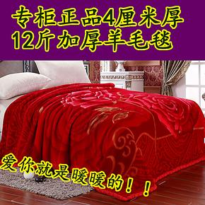 罗莱家纺大红婚庆羊毛毯加厚双层冬季毛毯拉舍尔礼品毯床上用品