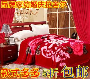 带防伪码梦洁 毛毯正品加厚双层婚庆毛毯拉舍尔毛毯盖毯特价包邮