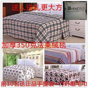梦洁家纺 家居350克加厚法莱绒毛毯盖毯午休单双人毯子特价床品