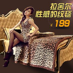 九洲鹿 双层加厚拉舍尔毛毯  冬毛毯 保暖盖毯 绒毯毯子午睡毯