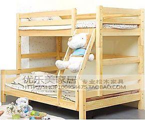 松木家具 香柏年正品 A08子母床 儿童床 松木双层床 高低床