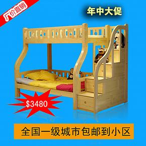 松堡实木王国踏步梯柜床儿童子母床双层床上下床高低床 C203 包邮