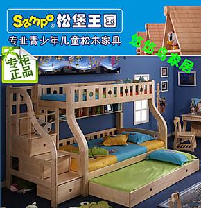 松堡王国双层床 子母床 高低床 上下铺 全实木儿童床 特价正品