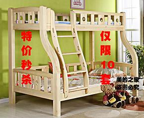 贵人缘 松木家具  2号子母床 上下床 高低床  特价秒杀 仅限10套