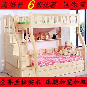 双层床 实木 特价 子母床1.5米带梯柜 实木双层儿童床高低上下床