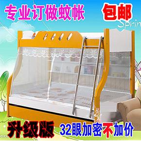 订做蚊帐定做子母床上下铺学生床儿童床高低床双层床加密蚊帐包邮