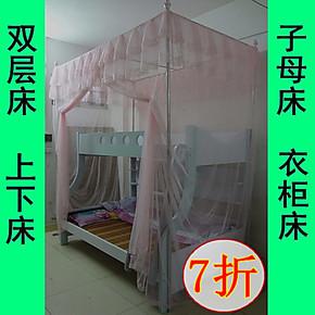压脚双层床蚊帐 子母床蚊帐 上下高低床 衣柜床 儿童加高一体蚊帐