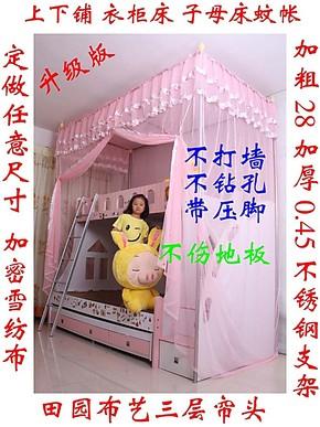 落地上下铺子母床衣柜床高低床儿童蚊帐加粗加厚不锈钢可挂小风扇