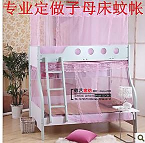 专业定做子母床上下铺学生蚊帐可订做定做任意尺寸儿童高低床包邮