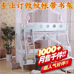 订做蚊帐 子母床 学生上下铺 高低床 儿童床 蚊帐 带书架拉链包邮