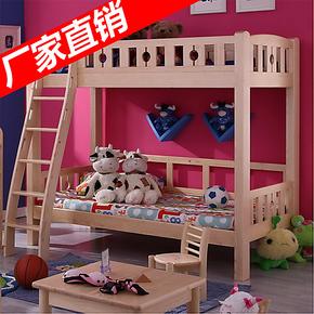 松木家具双层床上下床 儿童床实木护栏子母床 小孩高低床 单人床