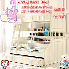 儿童上下床 儿童组合床 儿童高低床 双层床 韩式 书桌衣柜 多功能