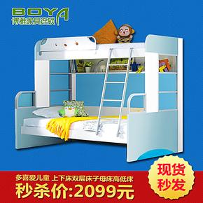 特价多喜爱青少年儿童家具正品 8A123 上下床双层床子母床高低床