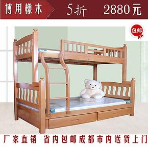 博用橡木床 双层床 高低床 上下床 子母床 双层床 儿童实木床 813