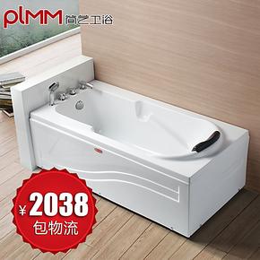 【简艺】1.5米方形白色纯亚克力浴缸 时尚舒适防水浴缸PL290102