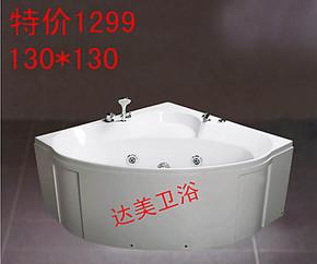 厂家直销 冲浪按摩浴缸 扇形1.3米 亚克力材质 白色 特价中