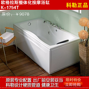 科勒浴缸亚克力正品K-1754T-0欧格拉斯整体化按摩浴缸 压克力浴缸