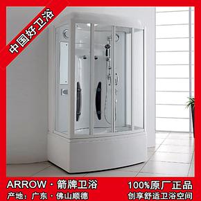 箭牌整体淋浴房 浴室房组合 洗澡房 亚克力 带浴缸 AZ1203B 卫浴