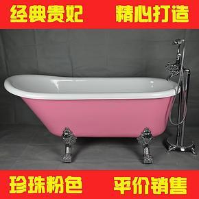 厂家直销粉红色亚克力贵妃浴缸/古典浴缸彩色/1.4/1.5/1.6/1.7m