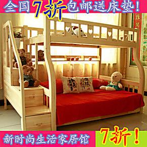 实木高低床上下床子母床/床儿童床床双层床松木多功能母子木质