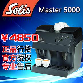 瑞士原装SOLIS索利斯 MASTER 5000全自动咖啡机 办公室酒店咖啡机