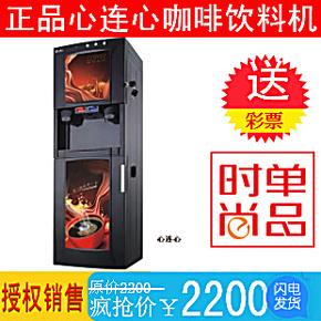 饮料机双料盒立式咖啡机家用全自动智能咖啡机心连心 X-68L-CF2