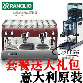 实体店 咖啡之星 Rancilio Epoca S 2G 专业咖啡机 原装兰奇里奥