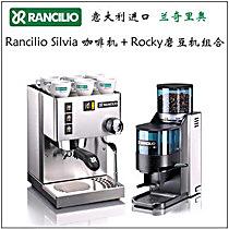 意大利原装兰奇里奥RancilioSilvia 咖啡机+ Rocky磨豆机专业组合