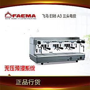 意大利进口飞马 Faema E98 A3 商用意式电控半自动咖啡机 三头