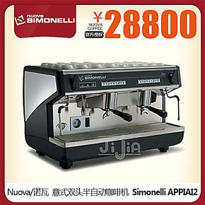 诺瓦半自动咖啡机意式商用Nuova simonelliAPPIAI2双头 咨询立减