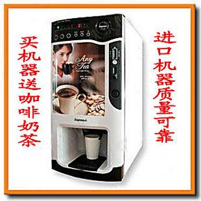 特价包邮 进口全自动商务投币咖啡机 雀巢咖啡自动售卖智能机