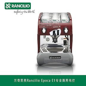 意大利进口 兰奇里奥Rancilio Epoca E1 电控专业半自动咖啡机