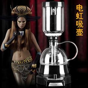 正品电虹吸式咖啡机家用 迷你便携式咖啡机虹吸壶玻璃壶煮