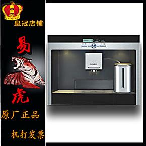 SIEMENS/西门子 TK76K573CN 全自动嵌入式咖啡机 德国原装进口