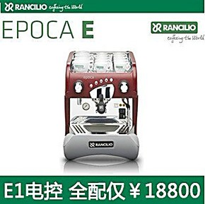 意式 兰奇里奥Rancilio Epoca单头 电控 半自动咖啡机 商用