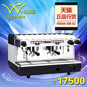意大利进口 飞马FAEMA E98 A2 双头电控意式半自动咖啡机商用