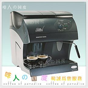 瑞士原装SOLIS索利斯 MASTER 5000全自动咖啡机