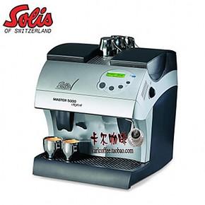 原装SOLIS 索利斯全自动咖啡机MASTER 5000 Digital