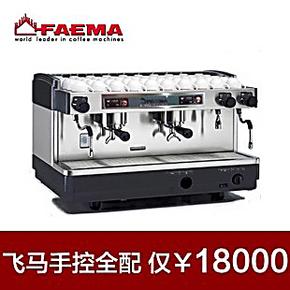 意大利进口 FAEMA飞马E98 S2 双头手控半自动咖啡机 商用意式包邮