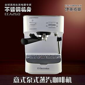 包邮Electrolux/伊莱克斯 EEA260家用泵压半自动咖啡机