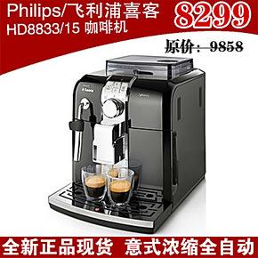 hilips/飞利浦 HD8833/15 saeco商用全自动咖啡机 意式/家用正品