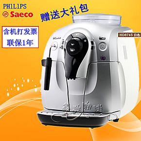 Philips/飞利浦 HD8745/8743 喜客Saeco 全自动咖啡机联保包邮