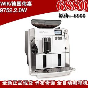 WIK/伟嘉 9752.2.0W 全自动现磨意大利式咖啡机9752.2.0W