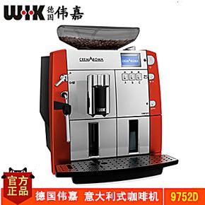正品WIK/德国伟嘉 9752D 全自动现磨意大利式咖啡机 快速咖啡