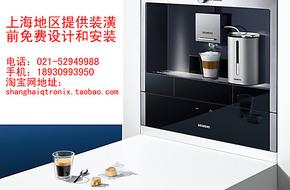 西门子 TK76K573CN嵌入式全自动咖啡机/平面式全自动咖啡机
